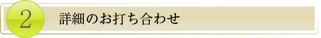 2.詳細のお打ち合わせ